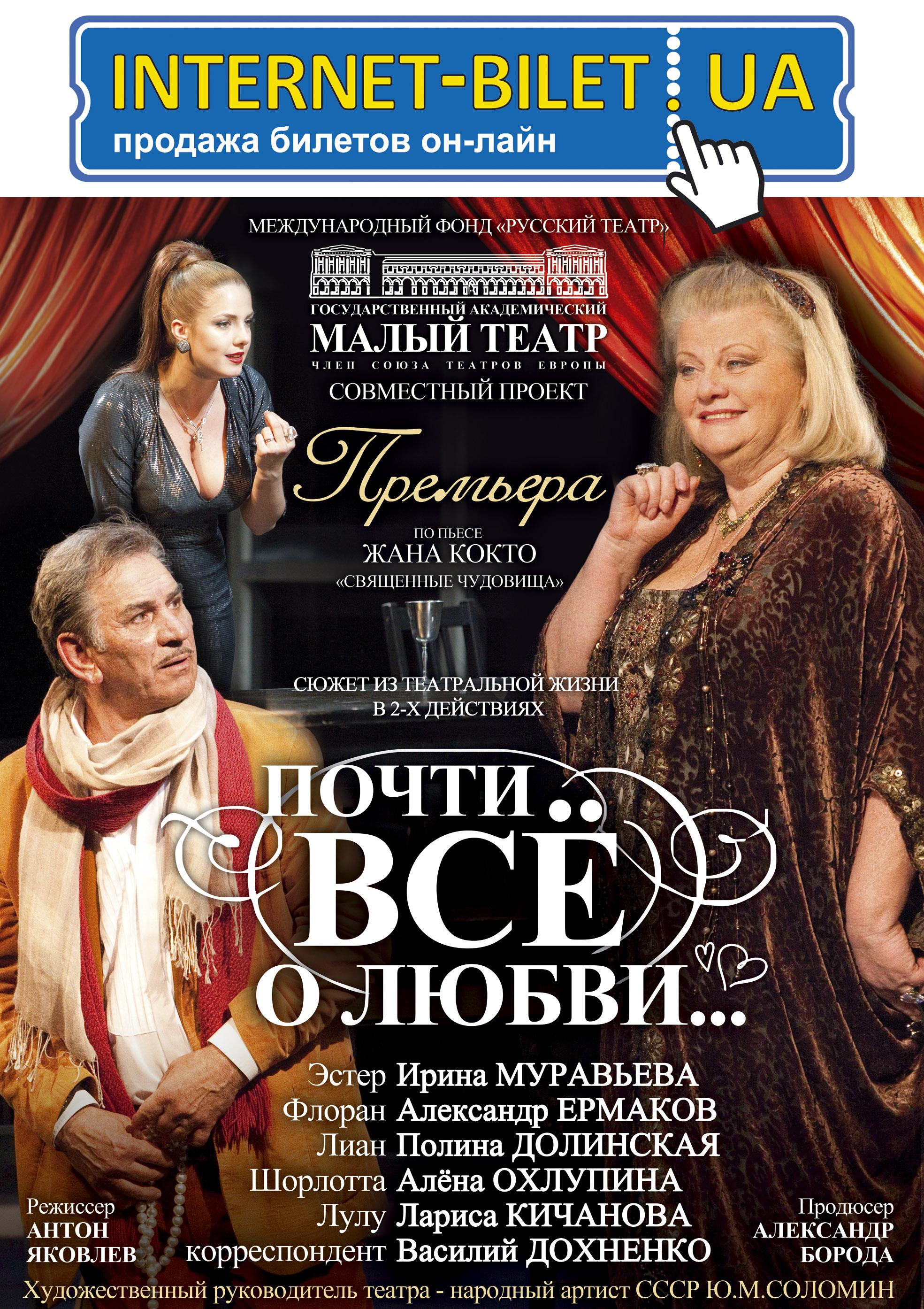 Продажа билетов театр одесса зимний театр сочи афиша на июнь 2017