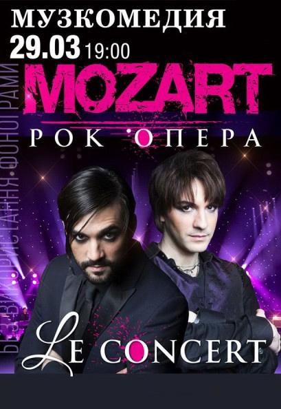 Моцарт опера билет афиша метро кино