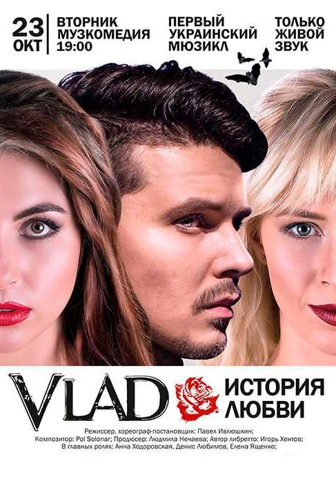 Vlad  Історія Любові - купити квитки на Театры Vlad  Історія Любові ... 1ab67f1447e7d