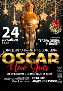 «New Year Oscar»