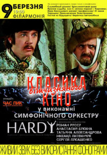 Классика Кино. HARDY ORCHESTRA