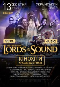 Lords of the Sound. Лучшее за 5 лет на БИС