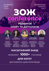 ЗОЖ conference