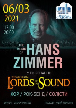 Lords of the Sound. Одесса