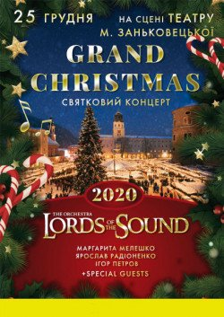 "Lords of the Sound ""GRAND CHRISTMAS"". Одесса"